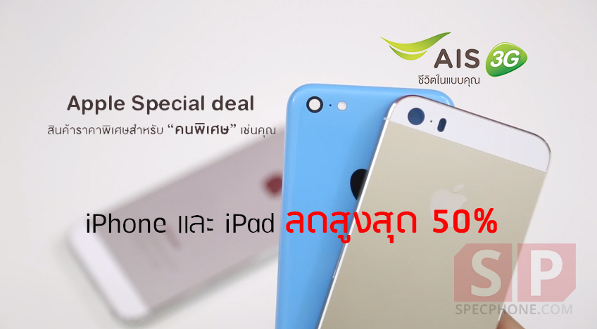 AIS-Apple-Special-Deal-SpecPhone
