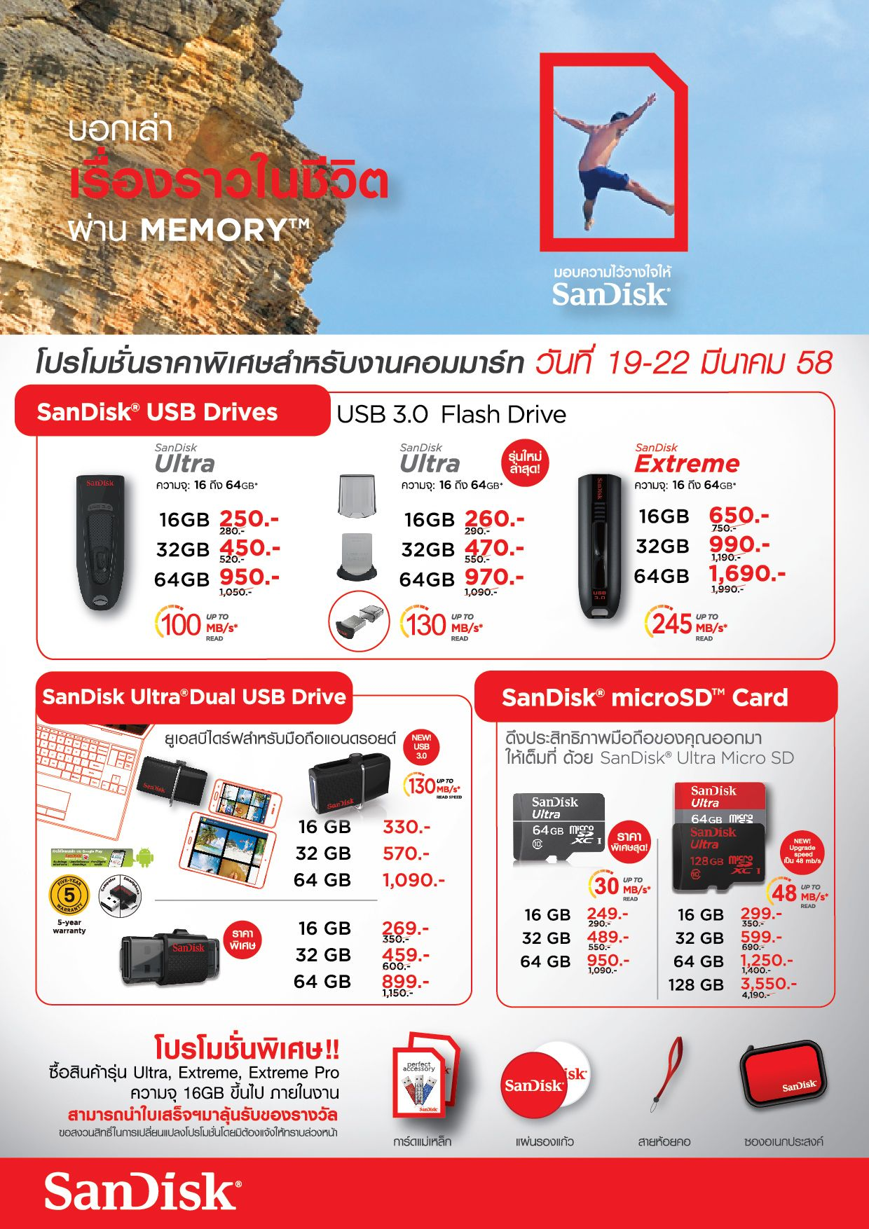 AW-SANDISK-FLYER A4
