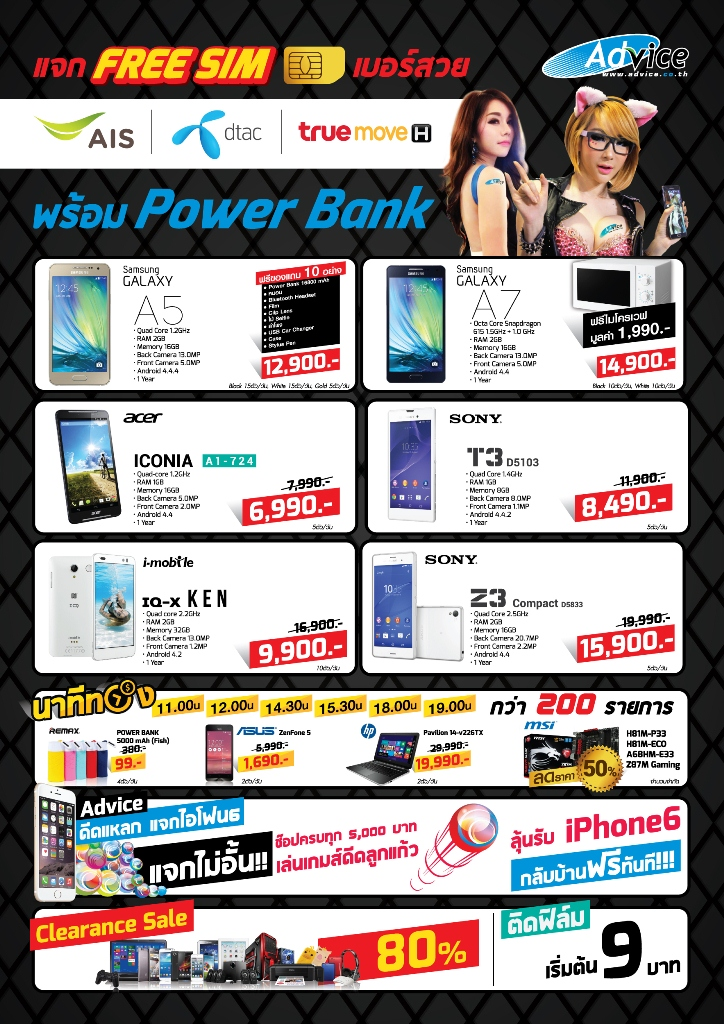 Advice Promotion Commart 2015_2