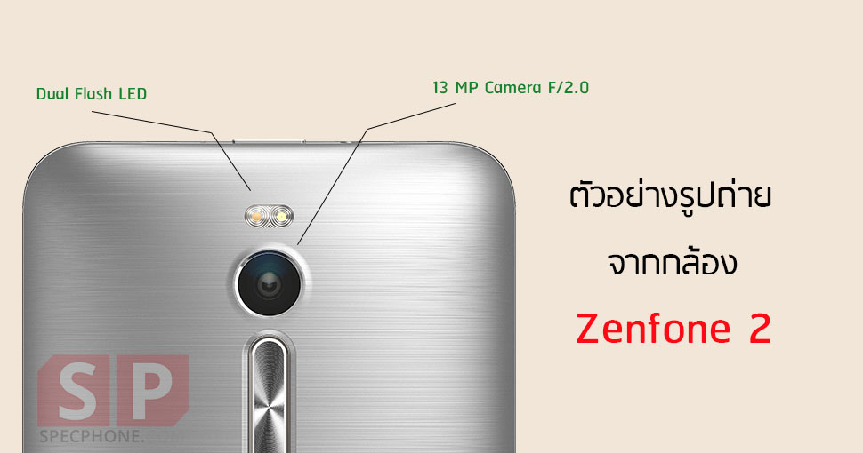Asus-Zenfone-2-Example-Photo