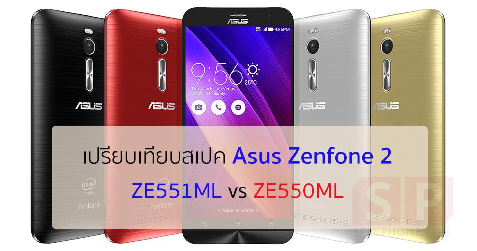 เปรียบเทียบสเปค Asus Zenfone 2 ZE551ML กับ ZE550ML ต่างกันตรงไหน มีทั้งหมดกี่รุ่น?