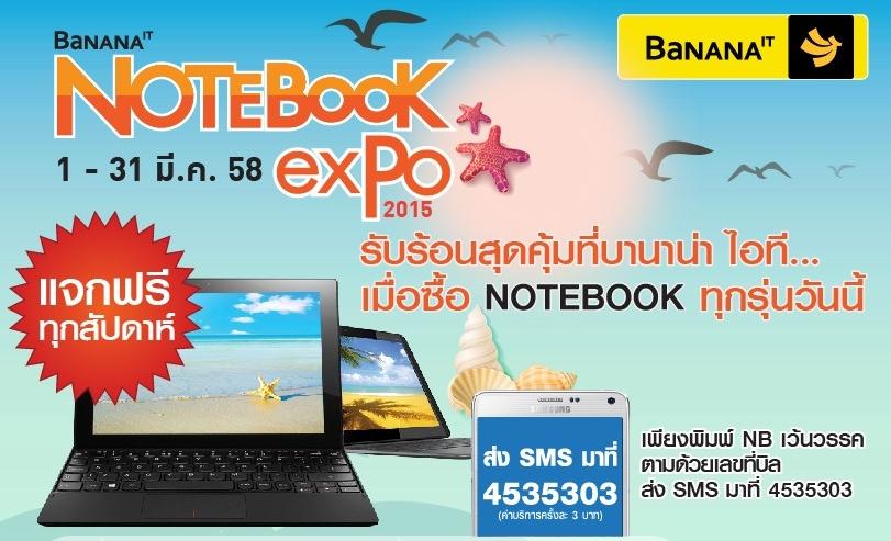 [PR] Notebook Expo 2015 รับร้อนสุดคุ้ม ที่ร้านบานาน่าไอที ทุกสาขา ทั่วประเทศ วันที่ 1-31 มีนาคม 2558