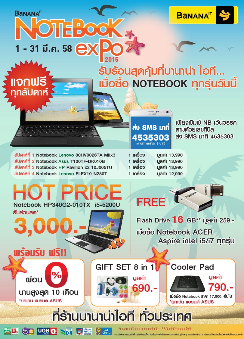 BananaIT Notebook Expo