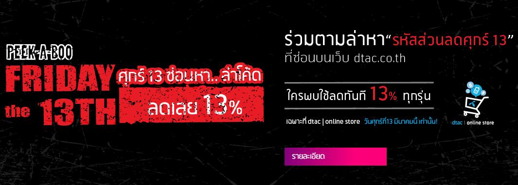 Dtac แจก Code ลดราคามือถือ 13% วันเดียวเท่านั้น iPhone 6 เริ่มต้น 22,185 บาท ไม่ติดสัญญาด้วย