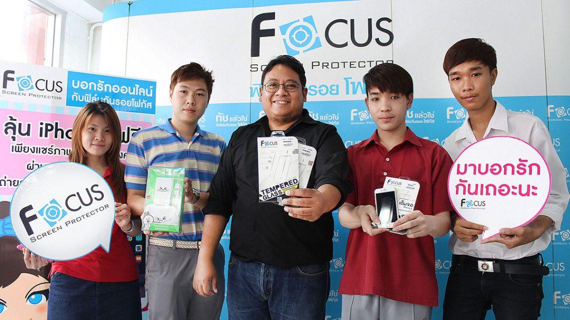 [PR] Focus แจก iPhone 6 ให้ผู้โชคดีในกิจกรรมบอกรักออนไลน์ กับฟิล์มกันรอยโฟกัส