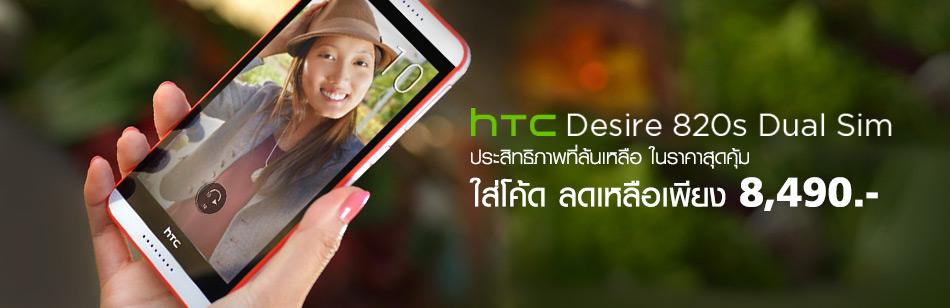iTruemart ลดราคา HTC Desire 820s จาก 9,990 บาท เหลือเพียง 8,490 บาท