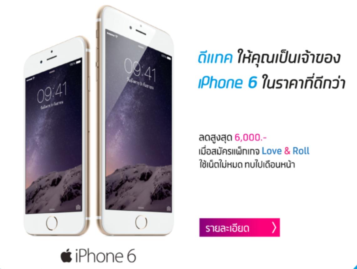 Dtac ออกโปร iPhone 6 พร้อมแพคเกจใหม่ Love&Roll ในราคาที่ถูกกว่าเดิม และโปรที่ดีกว่าเดิม!!!