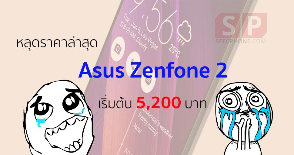 หลุดอีกแล้ว!! เผยราคา Asus Zenfone 2 ทั้ง Ram 4GB และ Ram 2GB แถมด้วยราคารุ่นหน้าจอ 5 นิ้ว