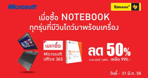 Microsoft_Banner