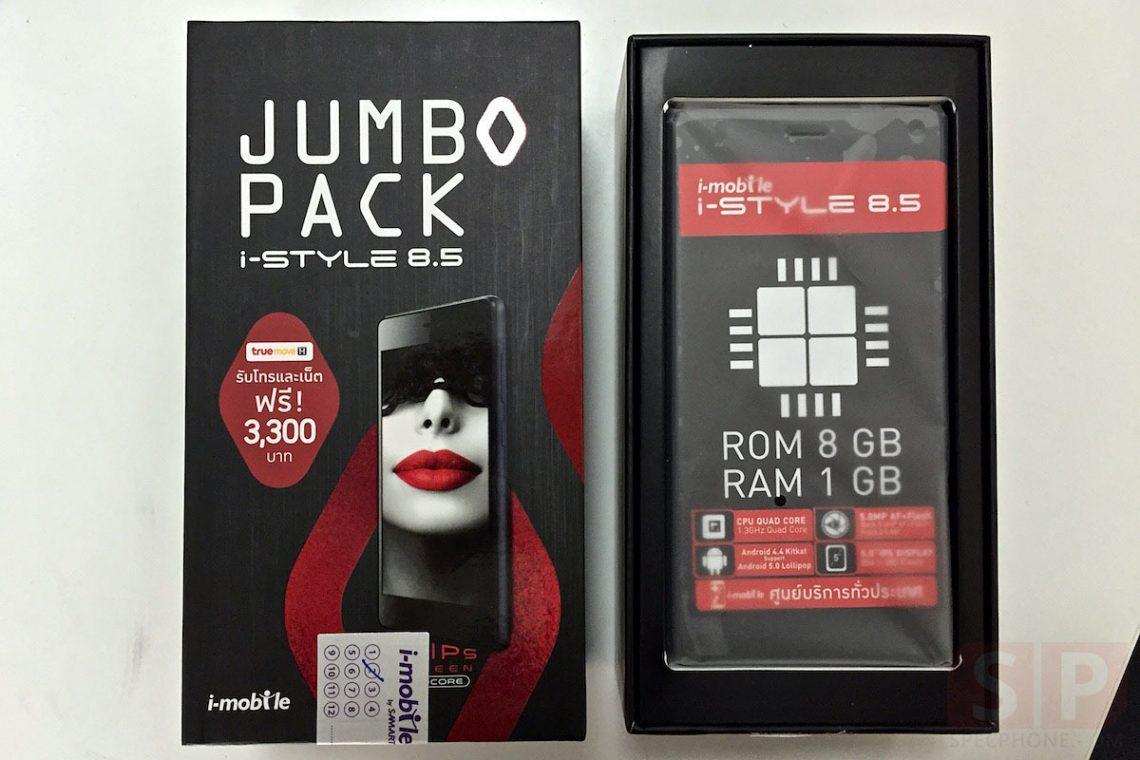 แกะกล่อง i-mobile i-STYLE 8.5 มาพร้อม Jumbo Pack ฟรีค่าโทรและเน็ต แพงกว่าค่าเครื่อง