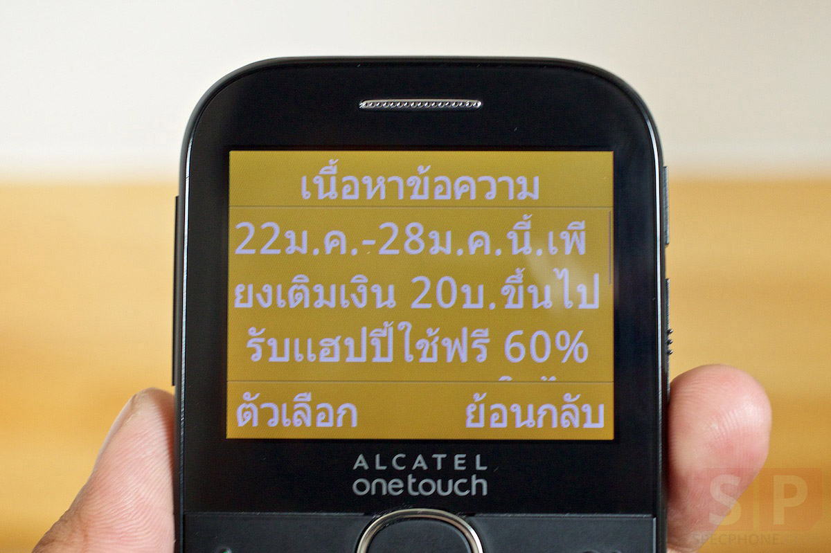 Review-Alcatel-OneTouch-2004C-SpecPhone-011