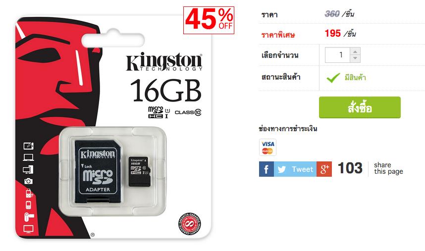 ให้ไว !! iTruemart ลดราคาเมม MicroSD Kingston 16 GB คลาส 10 เหลือแค่ 195 บาท
