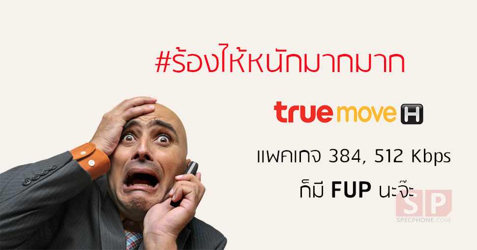 Truemove-H-SaveSave-with-FUP