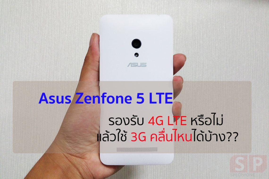 ไขข้อข้องใจ Asus Zenfone 5 LTE ใช้ 4G LTE ในไทยได้หรือไม่ แล้วรองรับ 3G 850 รึเปล่า?