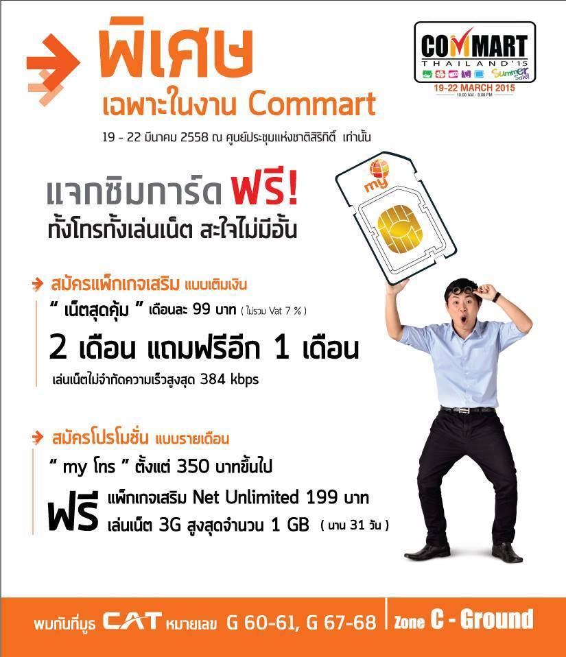commart mybycat