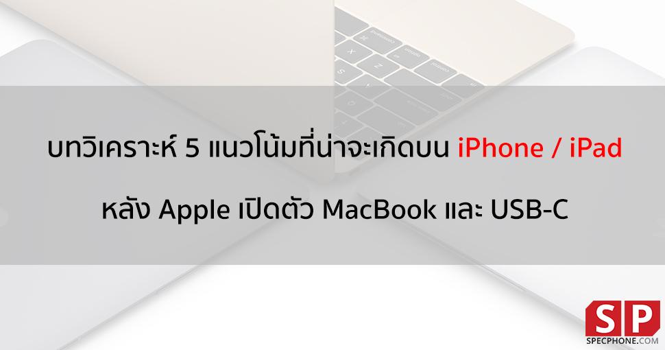 5 แนวโน้มที่น่าจะได้เห็นกับอุปกรณ์ iOS หลัง Apple เปิดตัว MacBook และพอร์ต USB-C