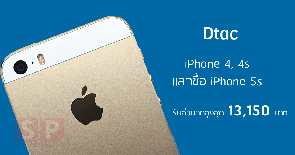 dtac-swap-iphone-4-4s-to-iphone-5s