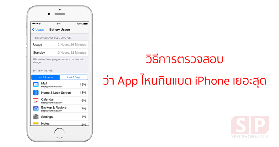 how-use-battery-usage-feature-ios-8