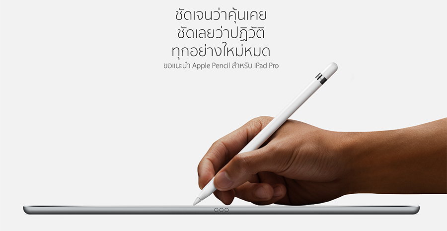 iPad-Pro-and-Apple-Pencel-SpecPhone-002