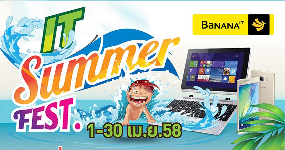 BaNANA IT Summer Fest.โปรโมชั่นสินค้าไอทีต้อนรับหน้าร้อน ลุ้นรับบัตรสวนน้ำ Santorini กว่า 50 รางวัล