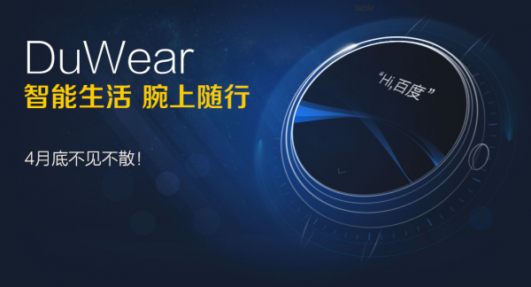 Baidu เตรียมส่ง DuWear นาฬิกาอัจฉริยะ บุกตลาดจีน ก่อน SmartWatch รายอื่น