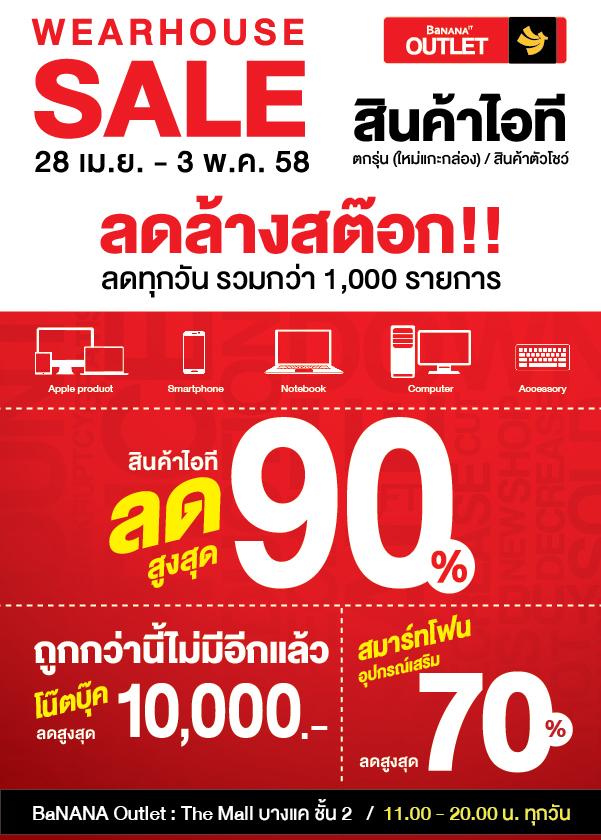 Banner Web Clearance Bangkae_600 x