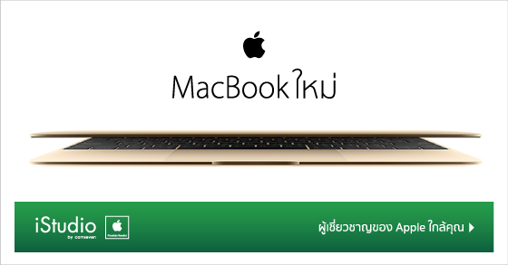 MacBookNew 7Ads Thumb