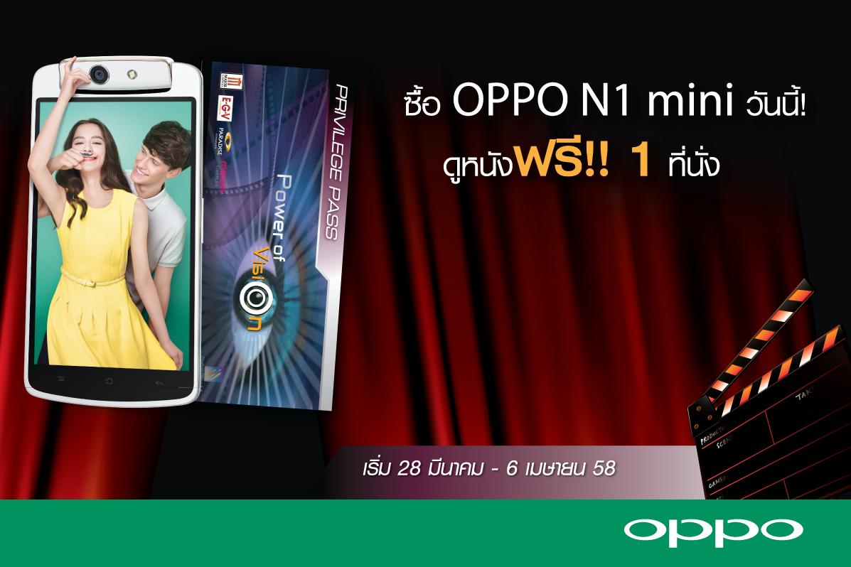 OPPO-VOOC-PR-003