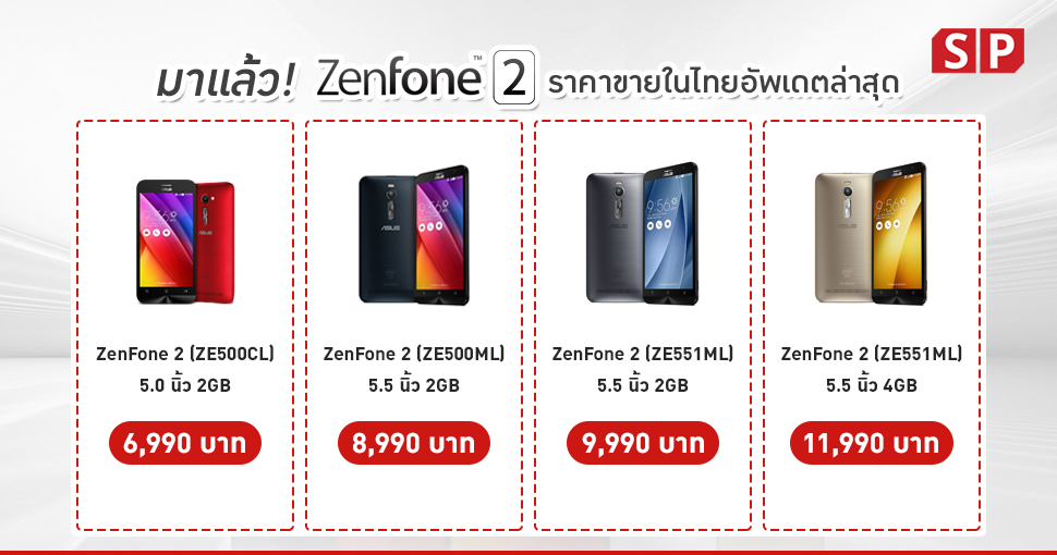SP-Zenfone 2 - price