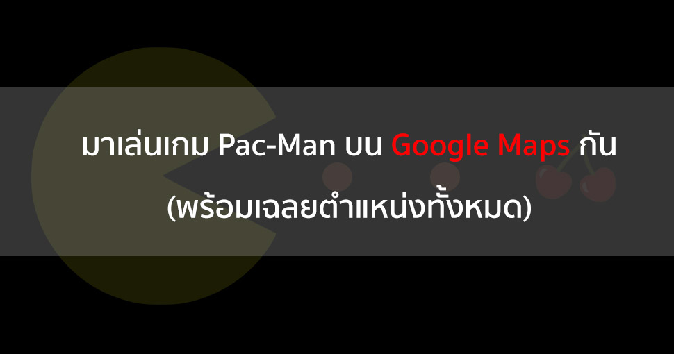 cover-pacman-maps