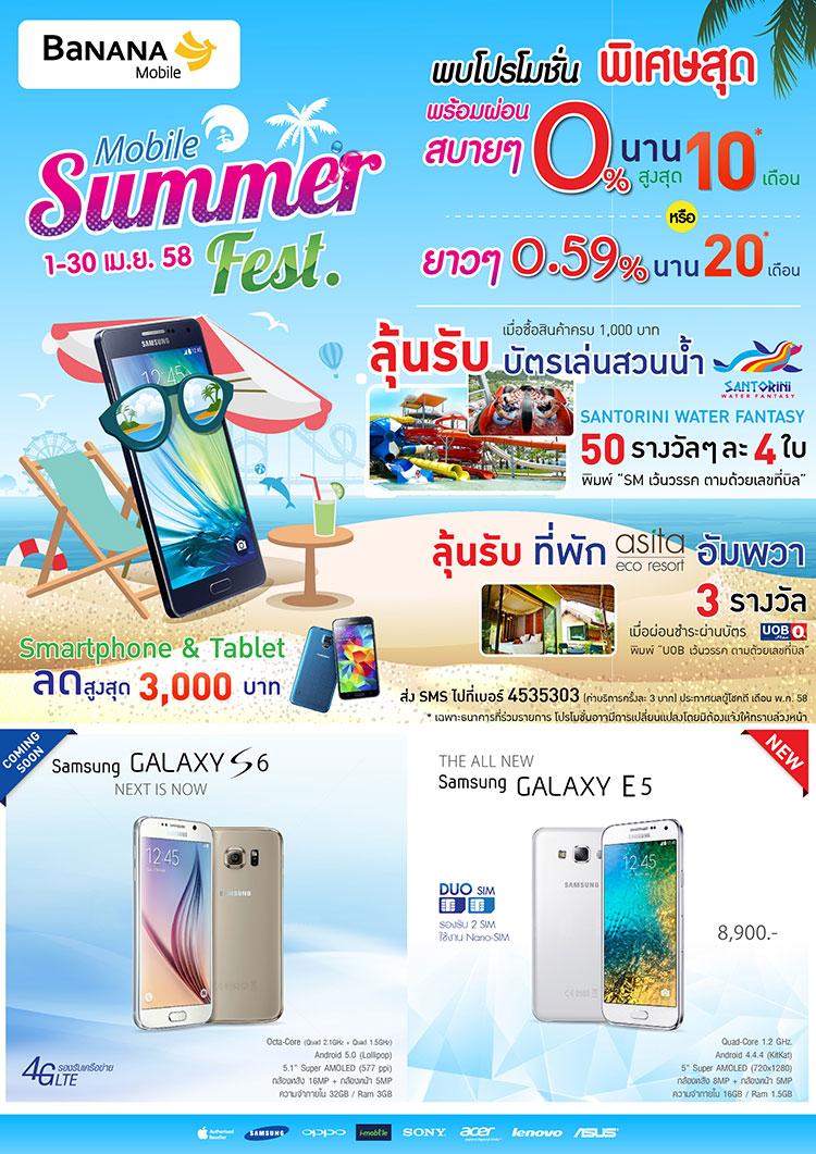 mobile_summerfest