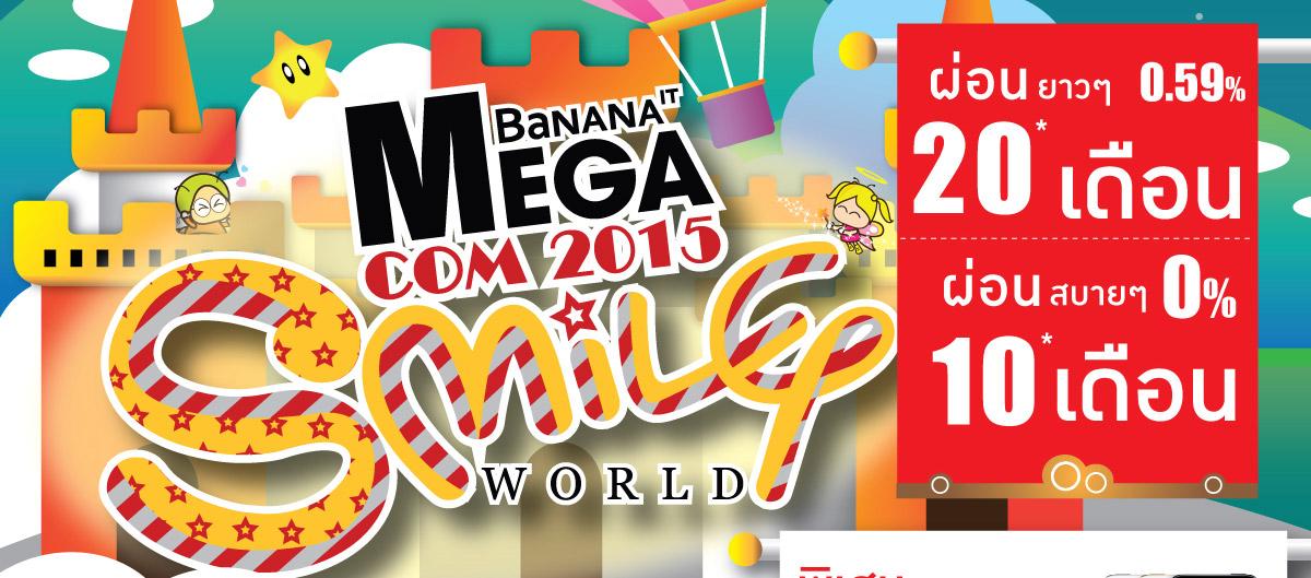 """BaNANAIT MEGA COM' 2015 """"Smile World"""" สนุกช้อปกับสินค้าไอทีราคาสุดพิเศษได้ทุกวัน"""