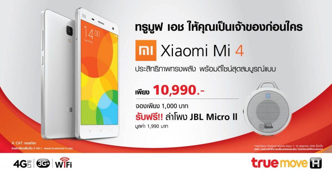 [TME 2015] อยากได้ Xiaomi Mi 4 ทรูมูฟ เอชจัดให้ จองเพียง 1,000 บาท รับลำโพง JBL ฟรี !!