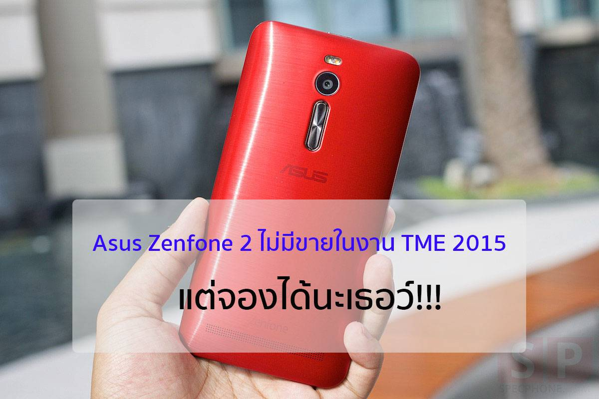 ASUS Zenfone 2 can reserve in tme 2015