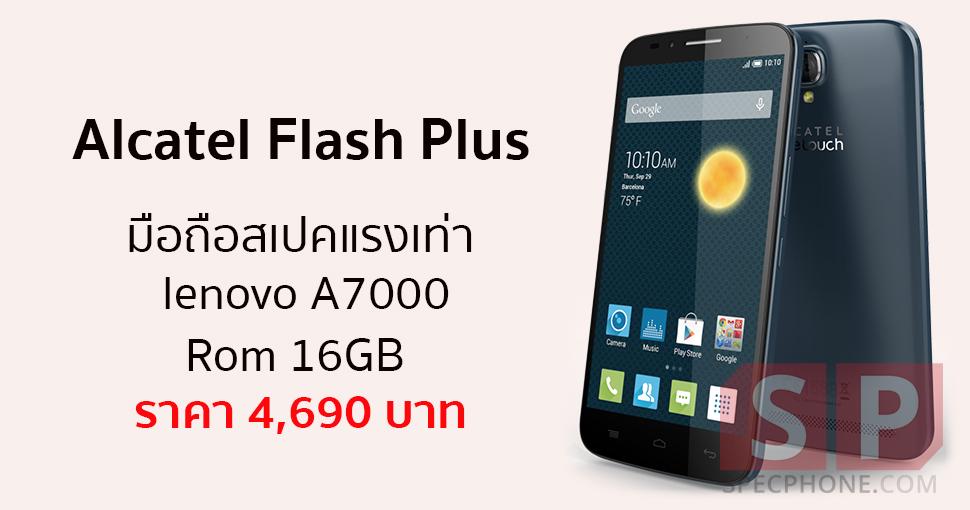 Alcatel-Flash-Plus-Lazada-only