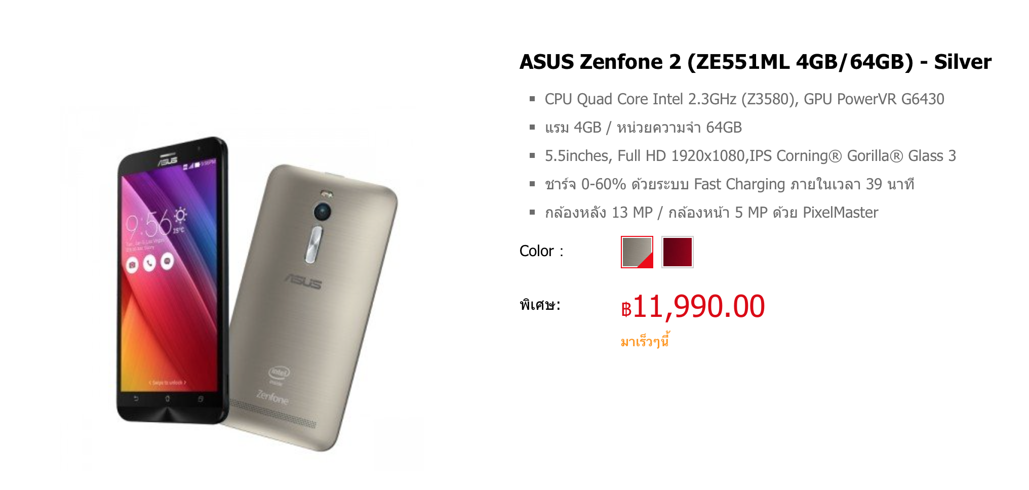Asus-Store-Thailand-Zenfone-2-001