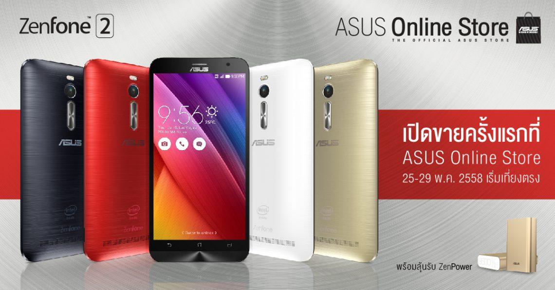 [PR] ไม่ต้องรออีกต่อไป ASUS Zenfone 2 จะเริ่มวางจำหน่ายในไทยแล้ว