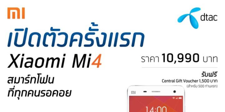 [TME] dtac ก็มา เปิดจอง Xiaomi Mi 4 เปิดราคาที่ 10,990 บาท รับฟรี Gift Voucher 1,500 บาท