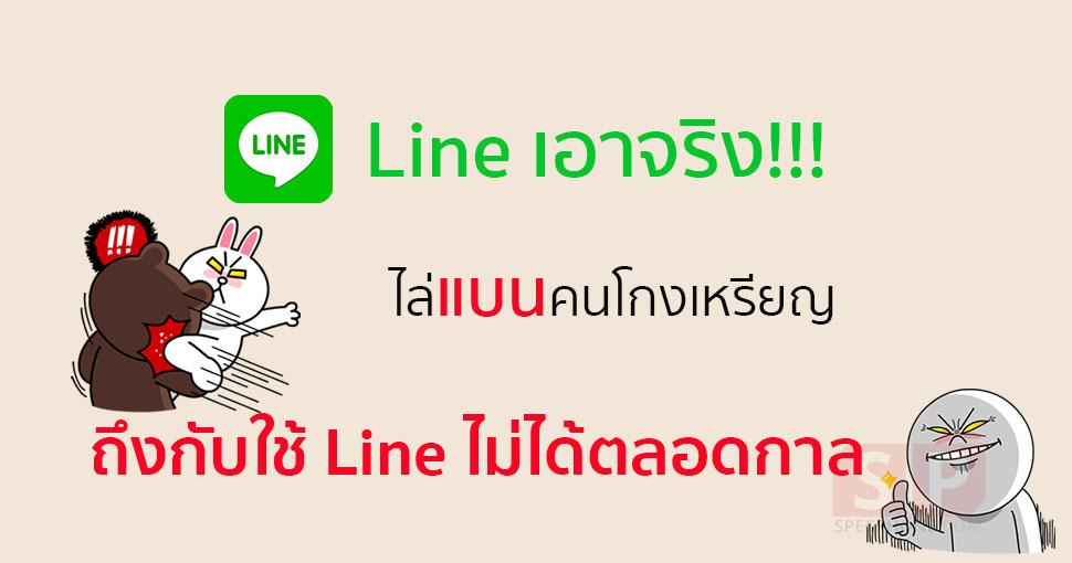 เตือนภัย!! Line เอาจริง ไล่แบน IMEI มือถือที่โกงเหรียญ ถึงกับเล่น Line ไม่ได้ตลอดกาล