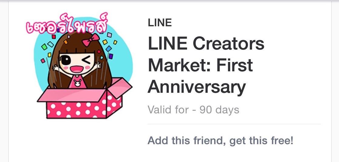 Line Creator Market First Anniversary Free Sticker 002