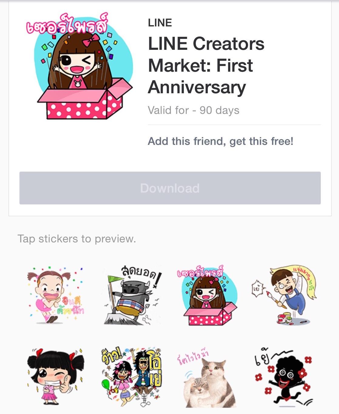 Line-Creator-Market-First-Anniversary-Free-Sticker