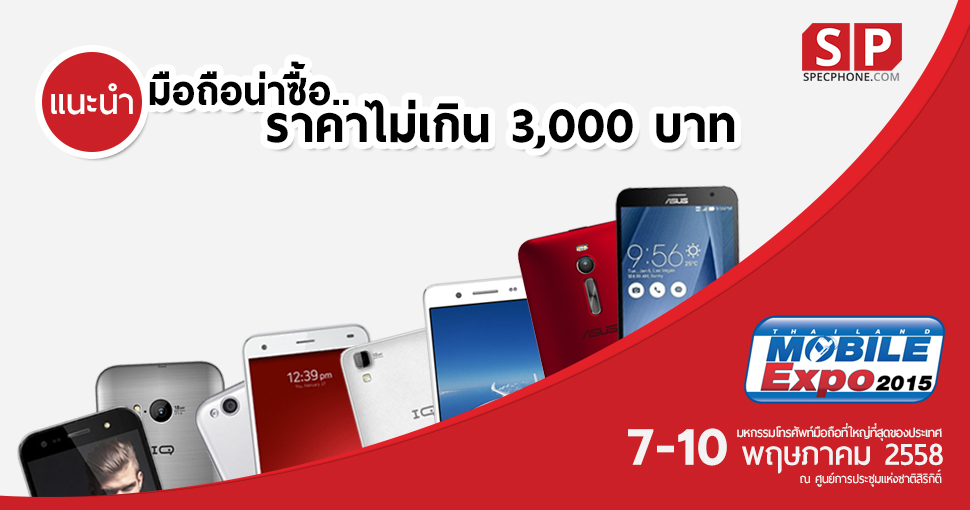 Recommended-phone-price-under-3000-baht-at-TME-2015-SpecPhone