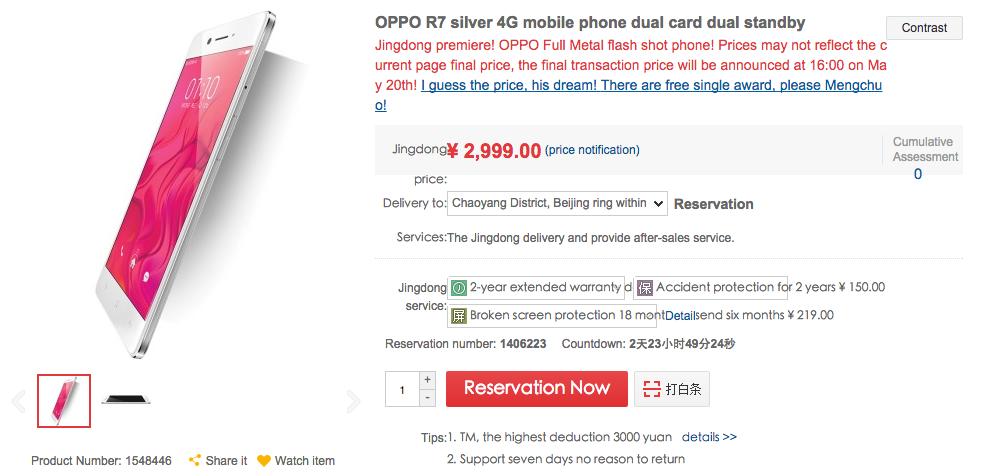 OPPO R7 โผล่บนเว็บขายมือถือแล้ว ราคาเปิดมาที่ 16,xxx บาท จอ Full HD แรม 3GB กล้องหน้า 8 ล้าน