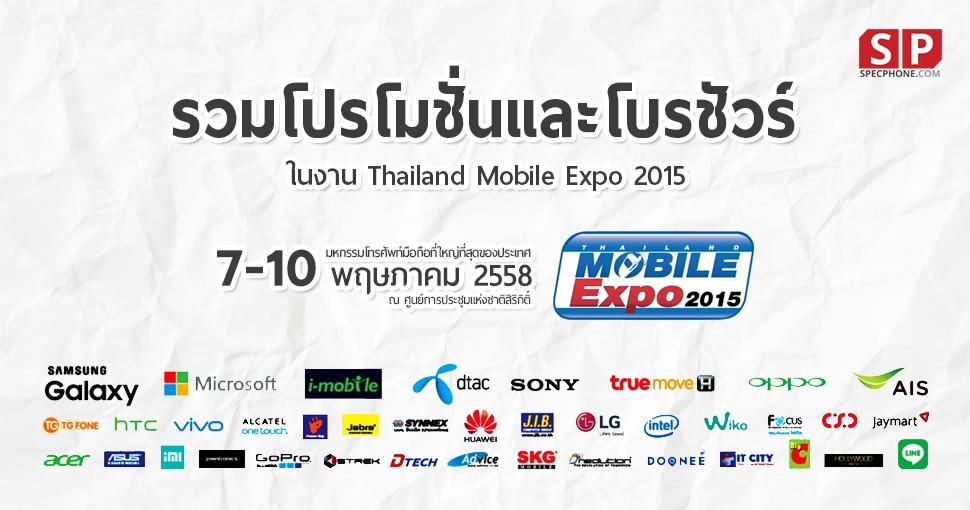 TME2 - 2015 - promotion&brochure