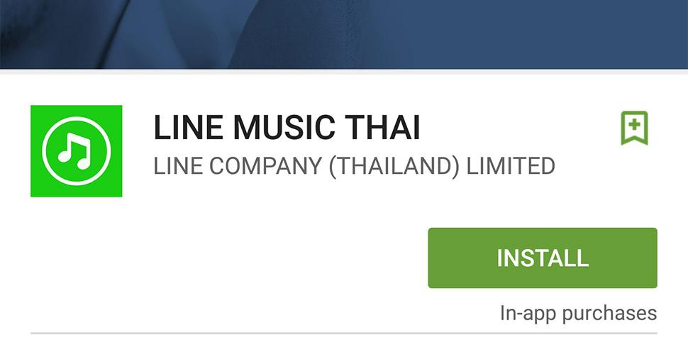 LINE Music เปิดให้บริการในไทยแล้ว พร้อมเซอร์วิสฟังเพลงฟรีไม่จำกัด 30 วัน