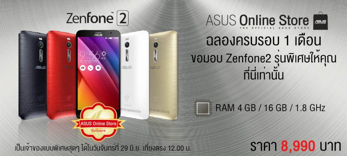 Exclusive มั้ยหล่ะแกรร!! พบ Asus Zenfone 2 Ram 4GB รุ่นพิเศษ ราคา 8,990 บาท