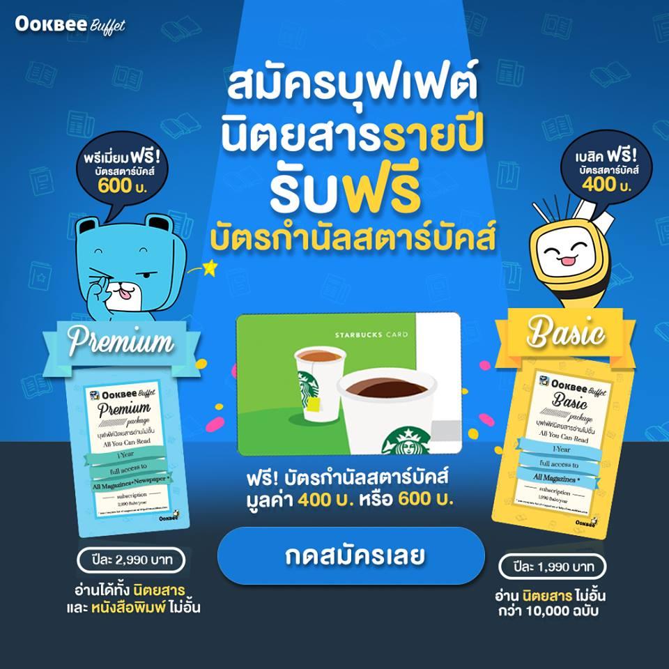 รวมโบรชัวร์งาน Commart NextGen Thailand 2015 ฝั่งมือถือ แท็บเล็ต และอุปกรณ์เสริม