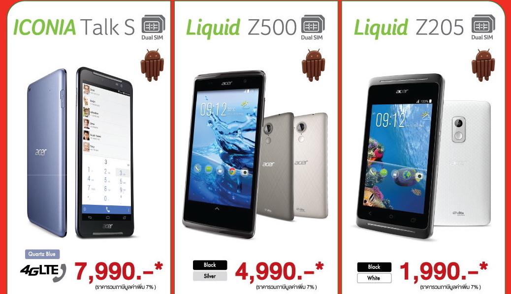 [PR] ซื้อ Acer Iconia Talks, Acer Liquid Z500, Acer Liquid z205 รับโบนัสค่าโทร และเน็ต 3G ฟรี