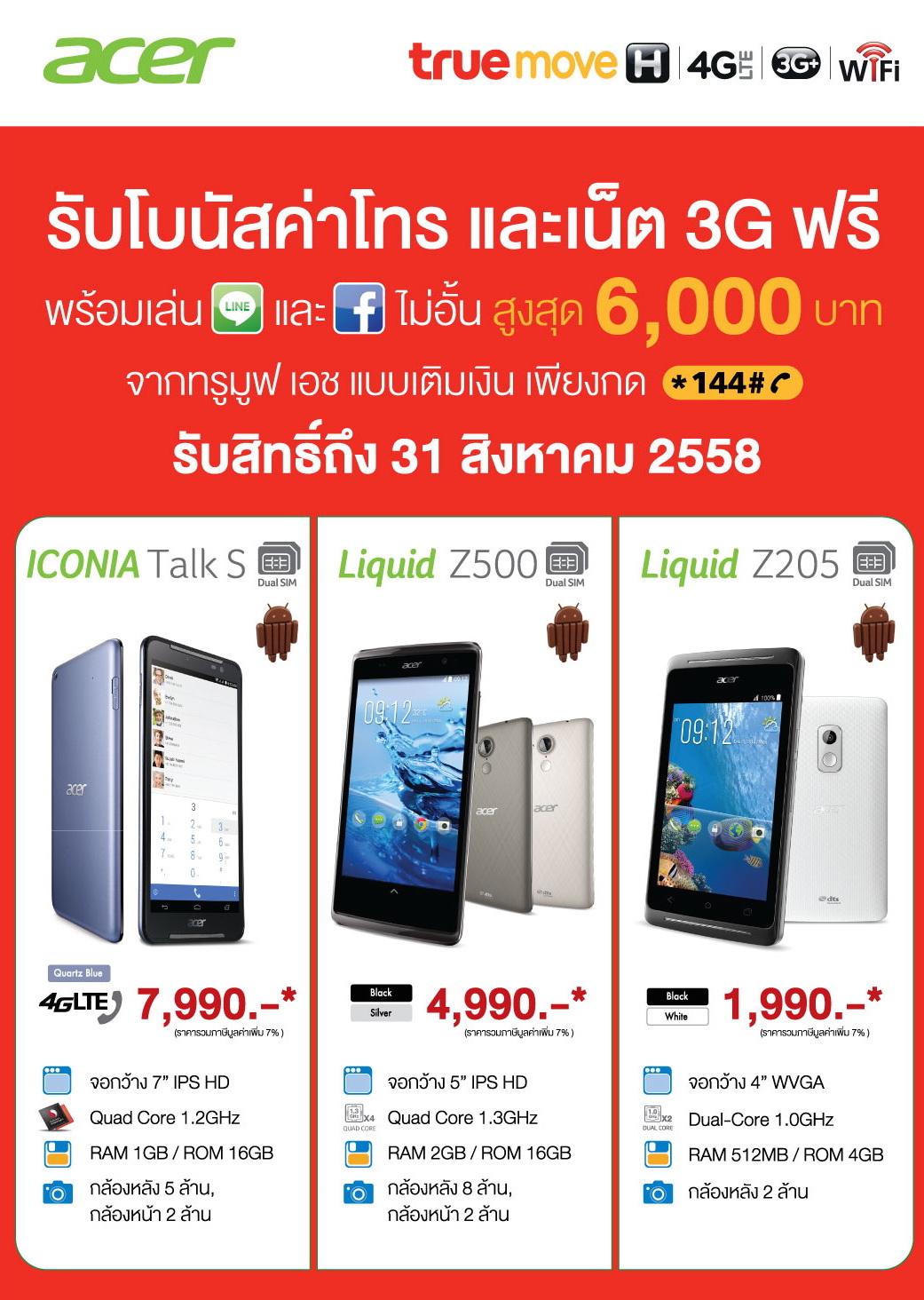 Acer-True-A55