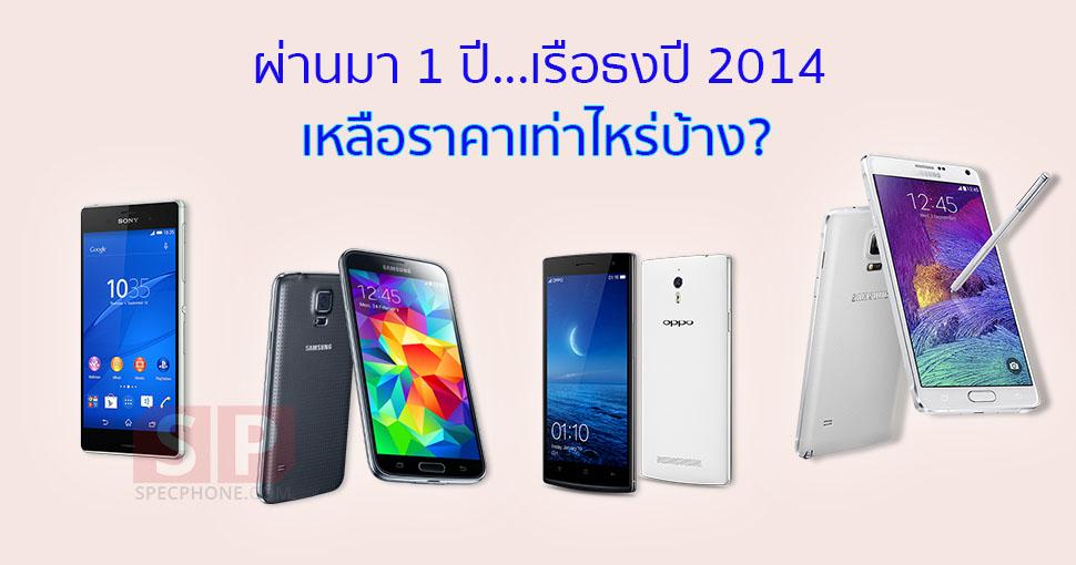 Flagship-Smartphone-Price-2014-vs-2015
